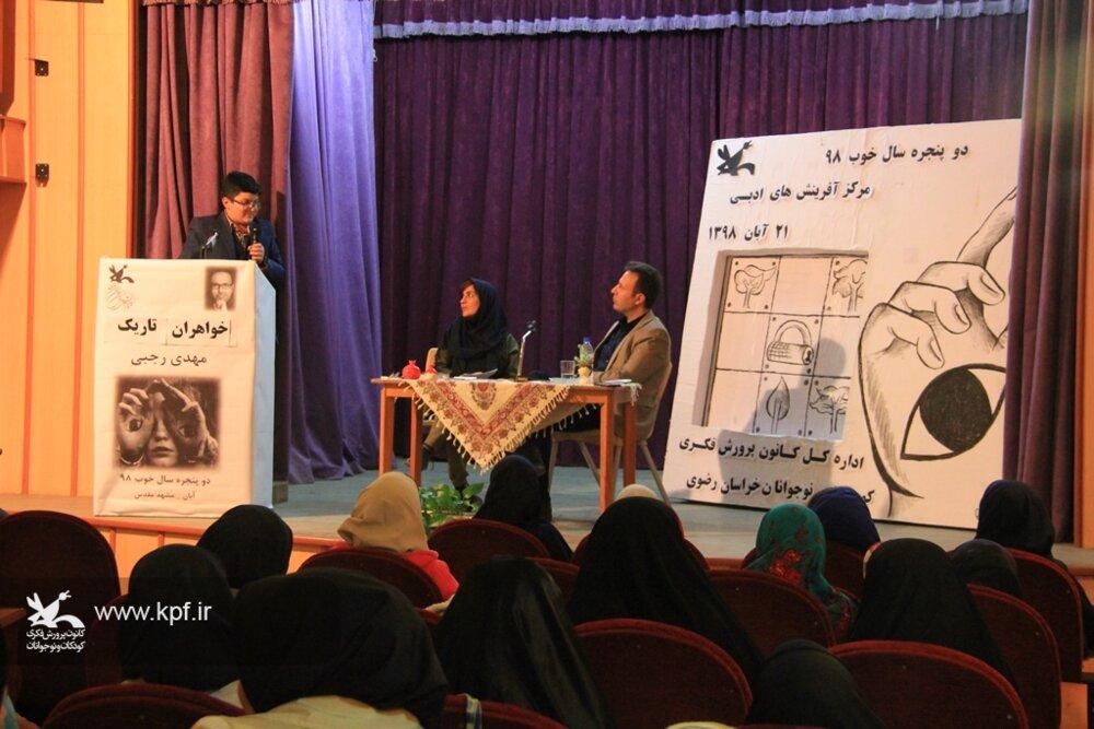 نوجوانان مشهدی کتاب «خواهران تاریک» را نقد کردند