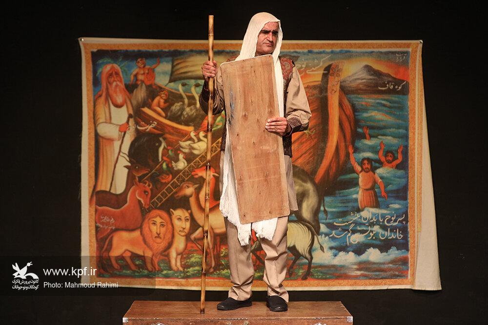 نمایش «قصههای سفر پرماجرای کشتی نوح»