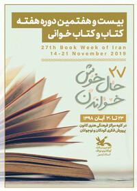 بیستوهفتمین دوره هفته کتابوکتابخوانی کانون استان اردبیل