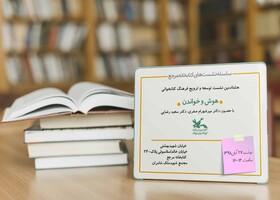نشست «هوش و خواندن» در کتابخانه مرجع کانون برگزار میشود