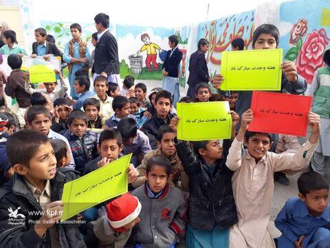 مراکز فرهنگیهنری سیستان و بلوچستان در هفتهی وحدت