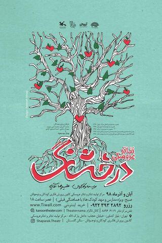 """Performing """"Derakhshang"""" at Kanoon Theater Center"""