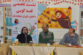 نشست تخصصی قصه گویی با حضور داوران جشنواره در مرکز شماره سه ارومیه