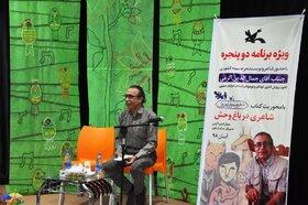 نشست دو پنجره با حضور جمال الدین اکرمی در کانون خراسان جنوبی برگزار شد