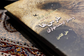 "Unveiling ""Bears and Other Carnivores"", the Third Volume from  ""Iran's Mammals"" Collectio"