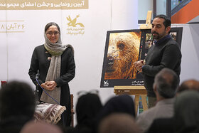 """Unveiling """"Bears and Other Carnivores"""", the Third Volume from  """"Iran's Mammals"""" Collection"""