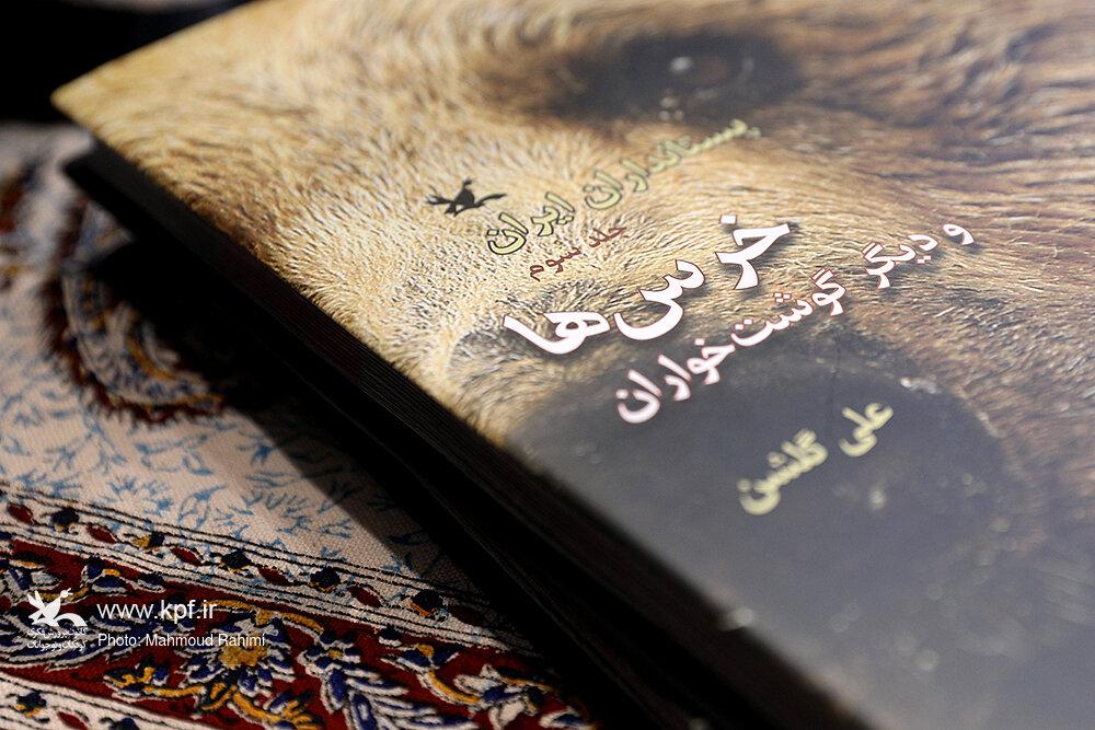 آیین رونمایی از کتاب «خرسها و دیگر گوشتخواران» علی گلشن