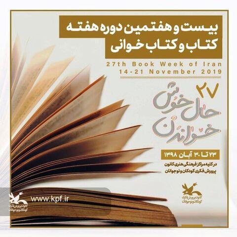 حال خوش کتاب خوانی ، با کودکان کار خراسان جنوبی