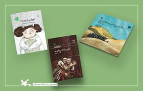 سه عنوان کتاب جدید کانون رونمایی میشود