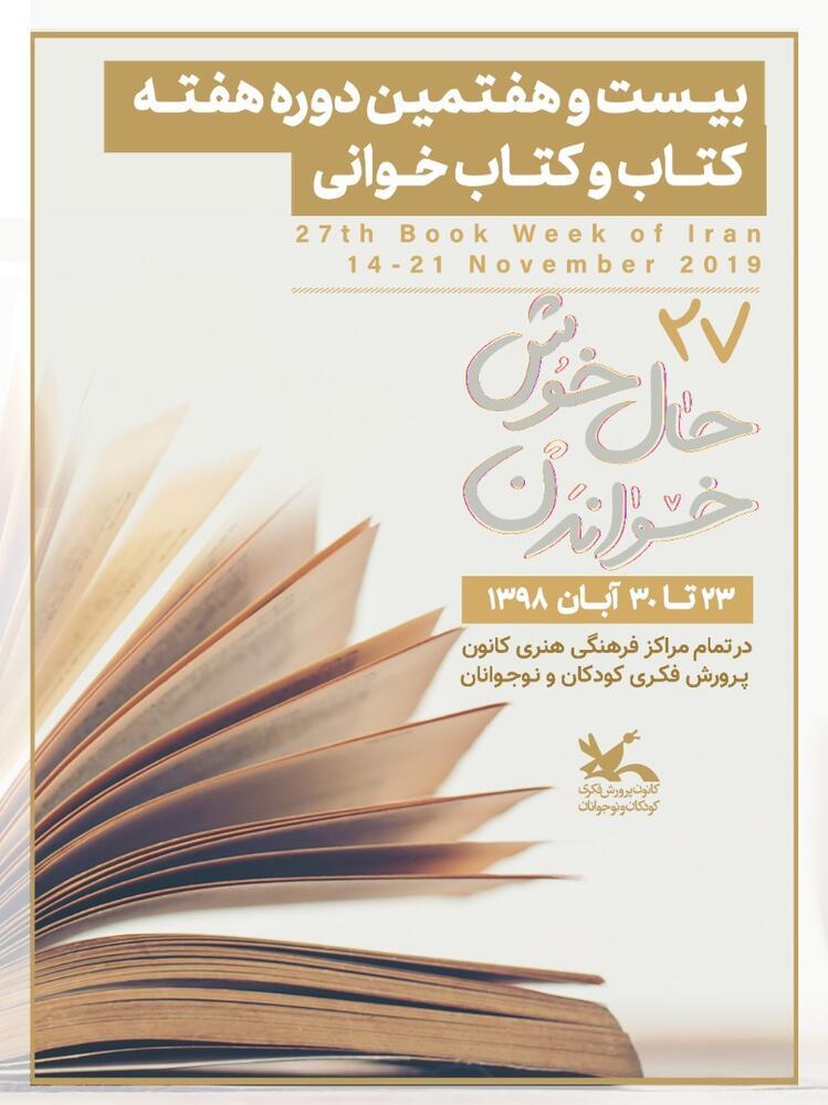 آثار برگزیده مسابقه «کتاب دوستداشتنی من» اعلام شد