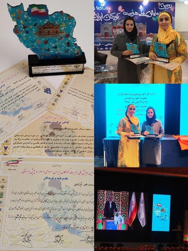 درخشش مربیان فرهنگی واعضای انجمن قصه گویی کانون استان کردستان در دومین همایش کشوری هویت ملی کودکان