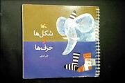 پویانمایی«شکلها و حرفها»، برگزیده مسابقه کشوری «کتاب دوستداشتنیمن»