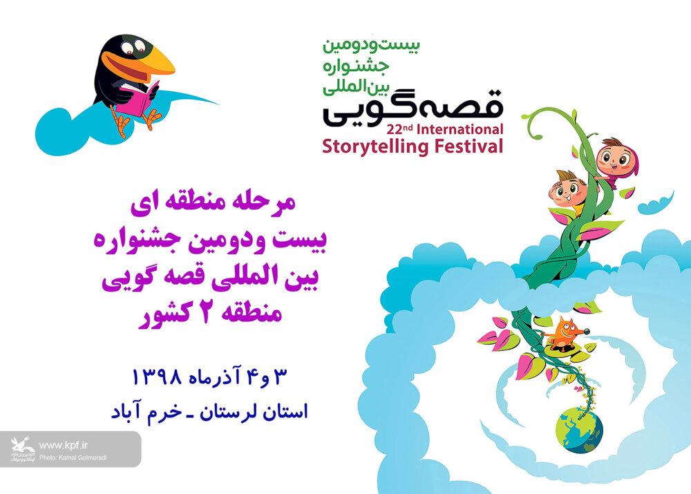 بیست ودومین جشنواره بین المللی قصهگویی منطقه2 کشوربه میزبانی لرستان