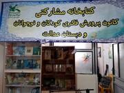 افتتاح کتابخانه مشارکتی با همت کتابخانه سیار شهری