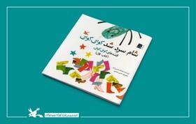 بازنشر کتاب «شام سرد شد کوتیکوتی» فرهاد حسنزاده