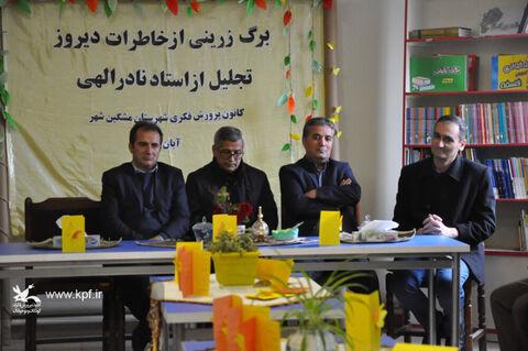 مرکز شماره دو کانون مشگینشهر میزبان اعضای قدیمی و شاعر پرآوازه، نادر الهی