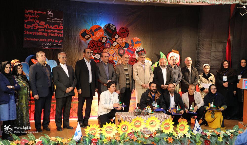 معرفی برگزیدگان جشنواره بینالمللی قصهگویی در خرم آباد