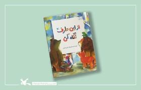 کتاب «از این طرف نگاه کن» به چاپ سوم رسید