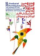برگزاری هجدهمین جشنواره هنرهای نمایشی در آذربایجانغربی