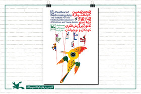معرفی نمایشهای برگزیده مرحله استانی جشنواره هنرهای نمایشی کانون