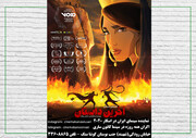 اکران فیلم انیمیشین آخرین داستان در سینما کانون ساری / نماینده سینمای ایران در جشنواره اسکار ۲۰۲۰