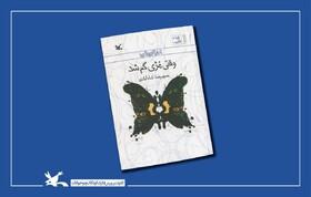 رمان «وقتی مژی گم شد» برای چهارمین بار منتشر شد