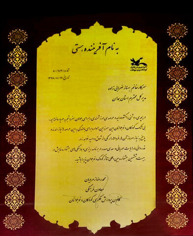 تقدیر از مدیر کل کانون استان همدان