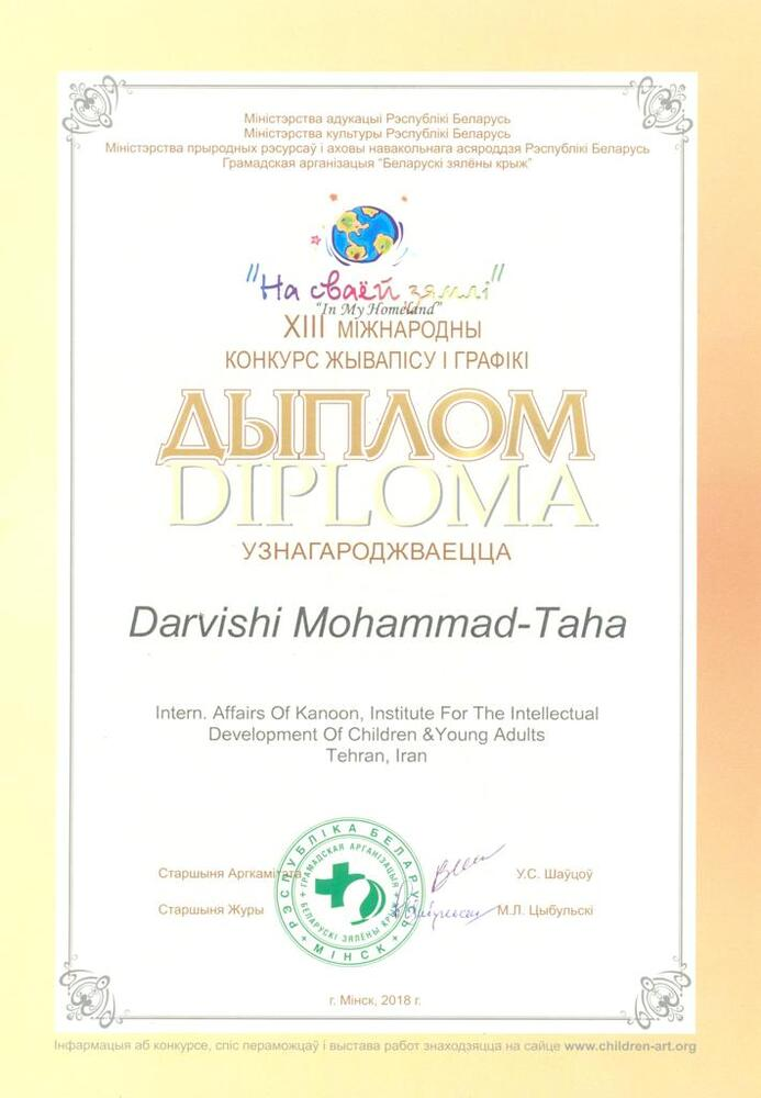 برگزیدگان بینالمللی کانون فارس تقدیر شدند