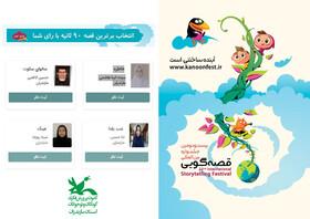 آغاز رایدهی مردمی به قصههای ۹۰ ثانیه جشنواره قصهگویی / حامی قصهگویان مازندران باشیم