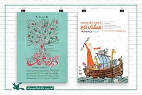 دو نمایش کانون ویژه خبرنگاران و عکاسان اجرا میشود