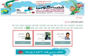 حمایت از قصهگویان همدانی بخش ۹۰ ثانیهای جشنواره قصهگویی