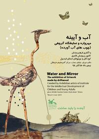 نمایشگاه آبوآیینه «هنر کار با چوبهای آب آورده» کانون استان اردبیل