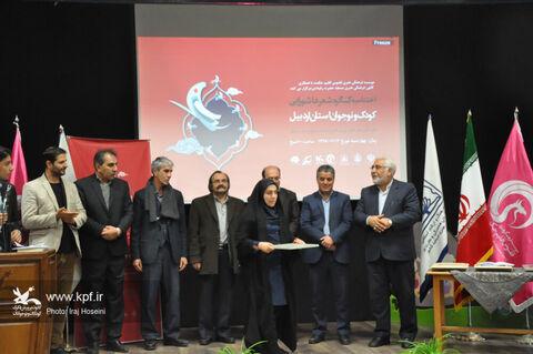 اختتامیه نخستین کنگره شعر عاشورایی کودک و نوجوان؛ کانون استان اردبیل