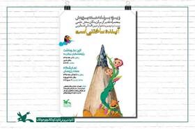 مقاله مربی کتابخانه سیار کانون زنجان به عنوان مقاله برتر انتخاب شد