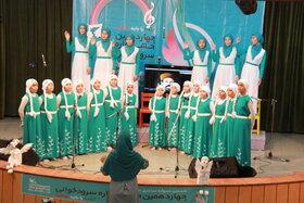 صبح نخستین روز از چهاردهمین جشنواره سرودخوانی کانون استان تهران