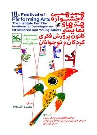 جشنواره «هنرهای نمایشی» کانون در سنندج برگزار میشود