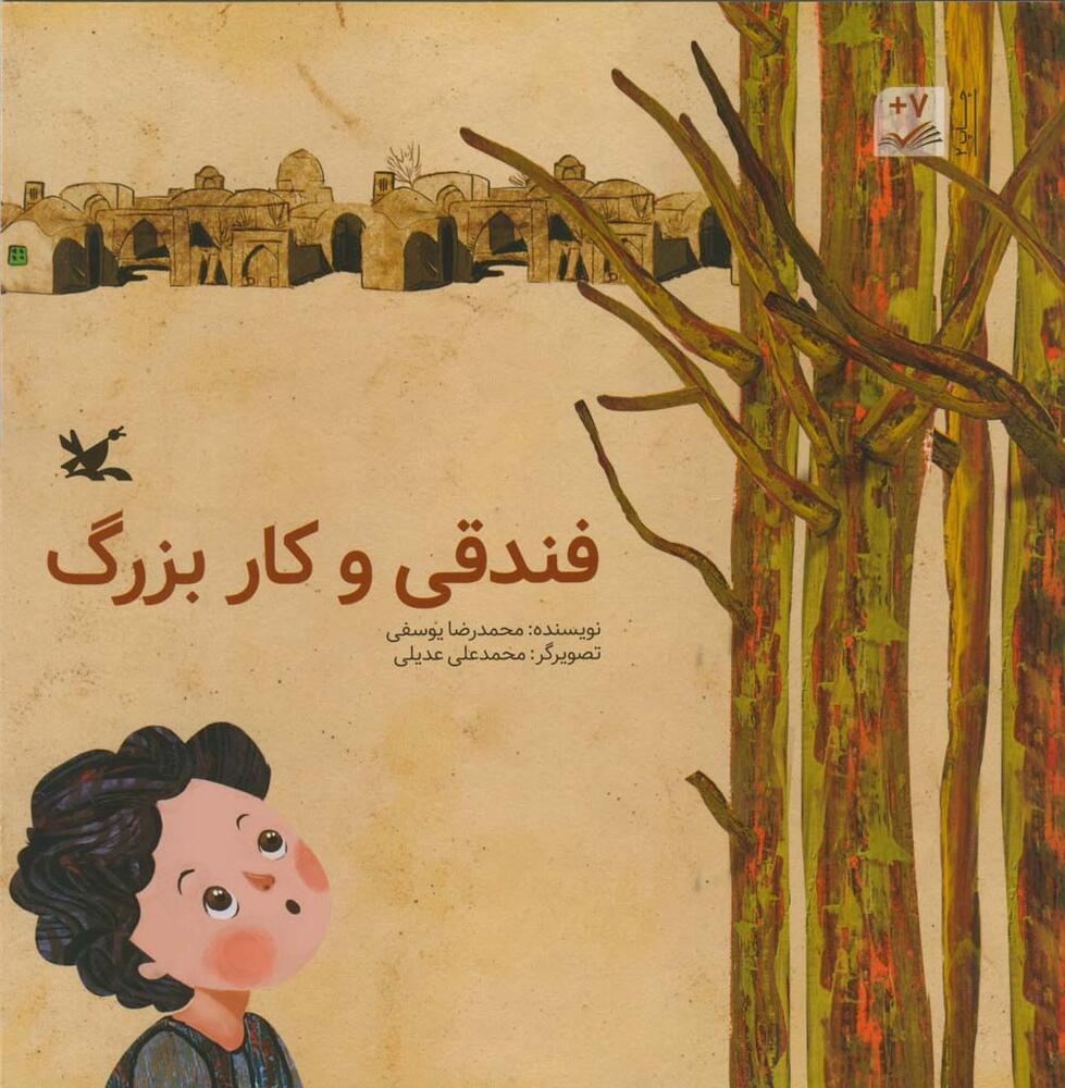 کتاب «فندقی و کار بزرگ» محمدرضا یوسفی منتشر شد