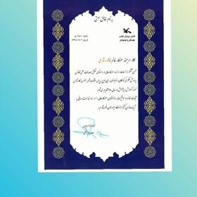 کارشناس آموزش آذربایجانغربی کارشناس نمونه کشوری شد