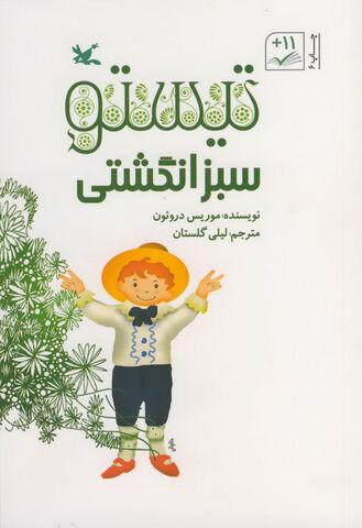 «تیستو سبز انگشتی» به چاپ ششم رسید