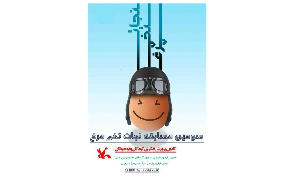 سومین مسابقه چالش نجات تخممرغ در دزفول