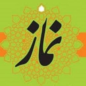 توافقنامه استانی برنامههای ستاد اقامه نماز امضا شد