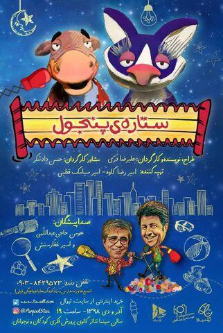 آغاز اجرای نمایش «ستارهی پنجول» از ۲۵ آذر در سینما تئاتر کانون