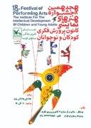 راه یافتگان به هجدهمین جشنواره هنرهای نمایشی کانون پرورش فکری کودکان و نوجوانان استان بوشهر در مرحله استانی شناخته شدند