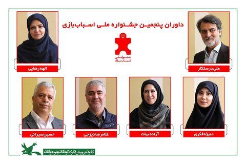 اسامی داوران پنجمین جشنواره ملی اسباب بازی اعلام شد