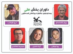 داوران بخش ملی بیستودومین جشنواره بینالمللی قصهگویی معرفی شدند