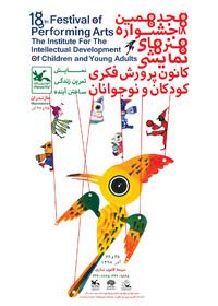 تیزر هجدهمین جشنواره هنرهای نمایشی کانون پرورش فکری کودکان ونوجوانان - مرحله استانی - 25 و 26 آذر- سینما کانون ساری