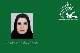انتصاب مسئول مرکز آموزشی فارسان