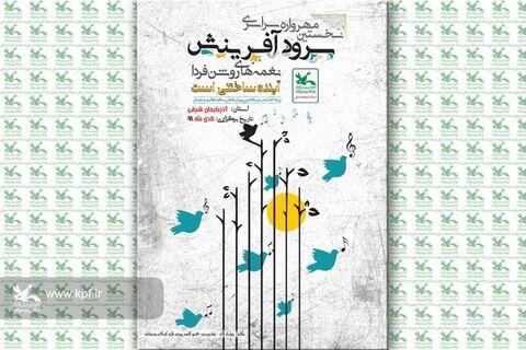 نخستین مهرواره استانی سرود، پنجم دی ماه در تبریز