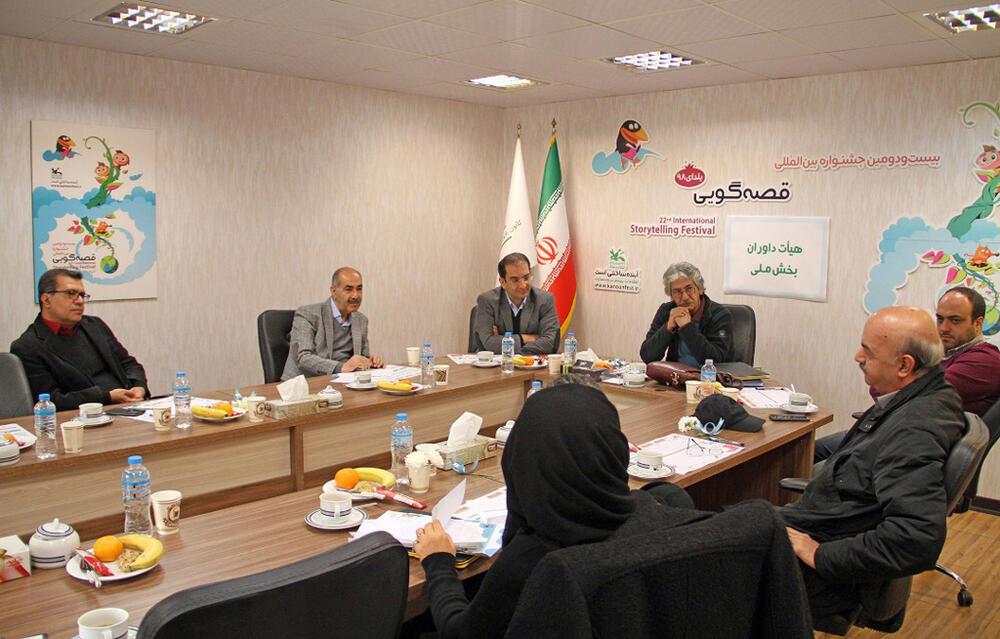 نشست همفکری داوران بخش ملی جشنواره بینالمللی قصهگویی برگزار شد