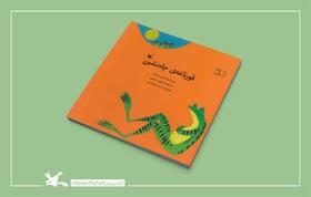 شمارگان کتاب «قورباغهی چاهنشین» به ۲۳۷هزار نسخه رسید